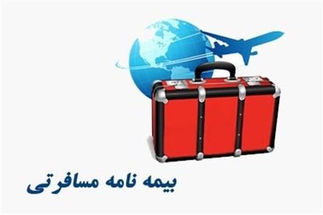 اختلاف ارزی بر سر صدور بیمه نامههای مسافرتی