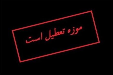 گرما موزههای خوزستان را تعطیل کرد