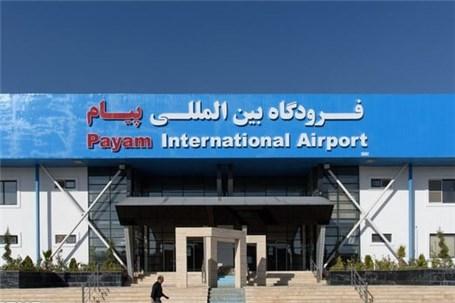 طرح مشکل حقوقی فرودگاه پیام در جلسه هیئت دولت