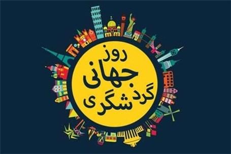 برنامههای روز جهانی جهانگردی در استان تهران تشریح شد