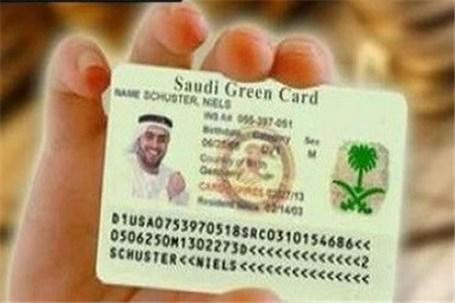 سیستم درخواست اقامت دائم سعودی راهاندازی شد