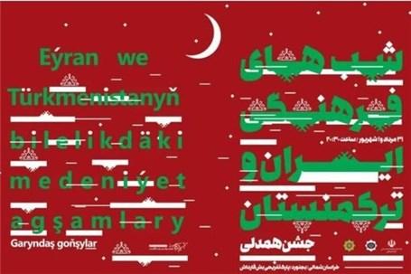 بجنوردیها میزبان شب فرهنگی ایران و ترکمنستان میشوند