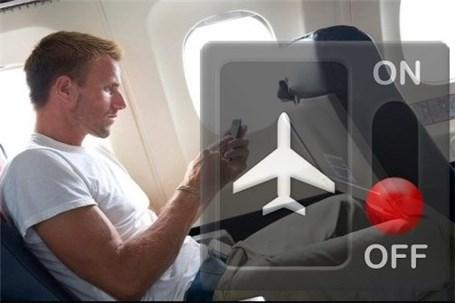 دلایل خاموش کردن موبایل در پرواز