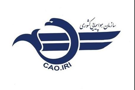 تغییرات دقیقه نودی در سازمان هواپیمایی کشوری