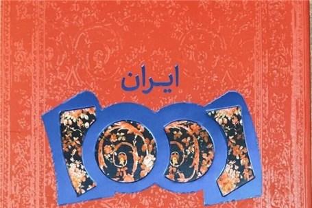 کتاب «۱۰۰ میراث ایران» منتشر شد